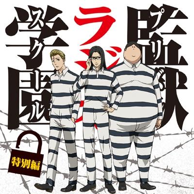 【DJCD】ラジオCD 監獄ラジオ学園 特別編