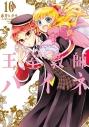 【コミック】王室教師ハイネ(10)の画像