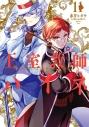 【コミック】王室教師ハイネ(11)の画像