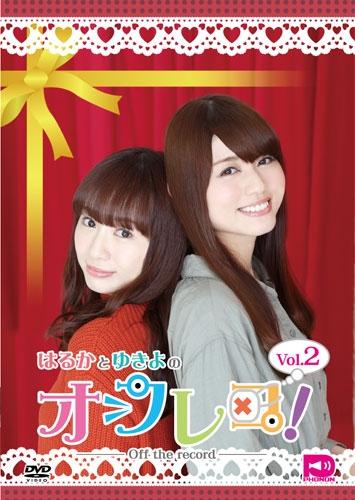 【DVD】はるかとゆきよのオフレコ ! Vol.2