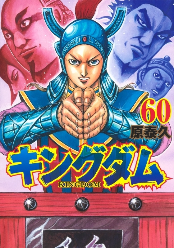 【コミック】キングダム(60)