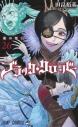 【ポイント還元版(12%)】【コミック】ブラッククローバー 1~26巻セットの画像