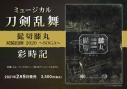 【写真集】ミュージカル刀剣乱舞 髭切膝丸 双騎出陣 2020 ~SOGA~ 彩時記の画像