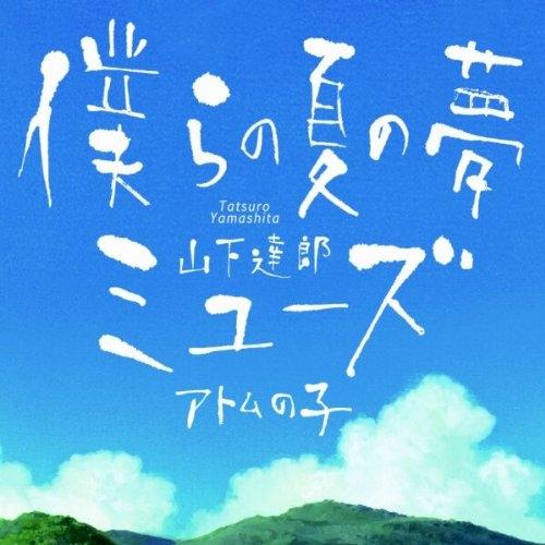 【主題歌】映画 サマーウォーズ 主題歌「僕らの夏の夢」/山下達郎