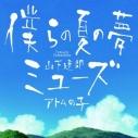 【主題歌】映画 サマーウォーズ 主題歌「僕らの夏の夢」/山下達郎の画像