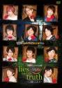 【DVD】イベント 人狼バトル lies and the truth ~人狼VS王子~ アニメイト限定版の画像