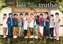 【DVD】イベント 人狼バトル lies and the truth ~人狼VS王子~ 通常版の画像