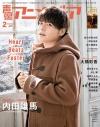 【雑誌】声優アニメディア 2021年2月号の画像