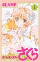 【コミック】カードキャプターさくら クリアカード編(1) 通常版の画像