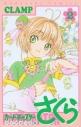 【コミック】カードキャプターさくら クリアカード編(2) 通常版の画像