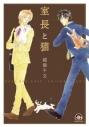 【コミック】室長と猫の画像