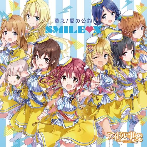 【主題歌】TV アイドル事変 OP「歌え!愛の公約」/SMILE・X 限定盤
