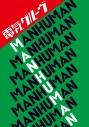 【主題歌】Web DEVILMAN crybaby 主題歌「MAN HUMAN」/電気グルーヴの画像