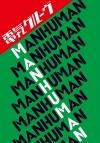 【主題歌】Web DEVILMAN crybaby 主題歌「MAN HUMAN」/電気グルーヴ