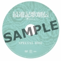 【DVD】最遊記歌劇伝―Oasis― SPECIAL DISCの画像