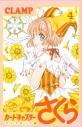 【コミック】カードキャプターさくら クリアカード編(4) 通常版の画像
