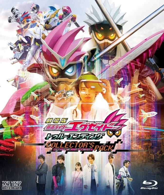 【Blu-ray】劇場版 仮面ライダーエグゼイド トゥルー・エンディング コレクターズパック