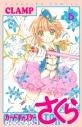【コミック】カードキャプターさくら クリアカード編(5) 通常版の画像