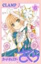 【コミック】カードキャプターさくら クリアカード編(6) 通常版の画像