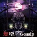 【ドラマCD】ドラマCD 咎狗の血 想増/Gossipの画像