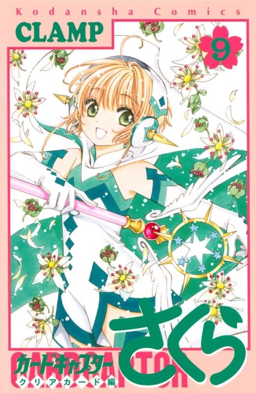 【コミック】カードキャプターさくら クリアカード編(9) 通常版