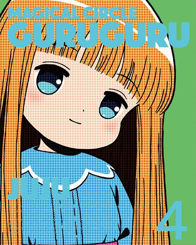 【Blu-ray】TV 魔法陣グルグル 4