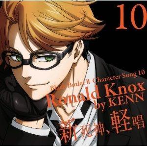 【キャラクターソング】TV 黒執事II キャラクターソング 10 新死神、軽唱/ロナルド・ノックス
