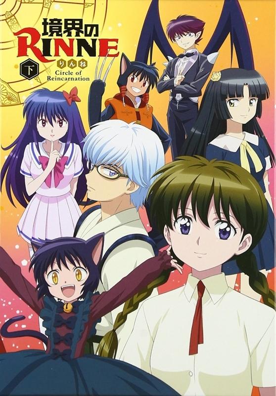 【DVD】TV 境界のRINNE 第2シーズン DVDBOX 下巻