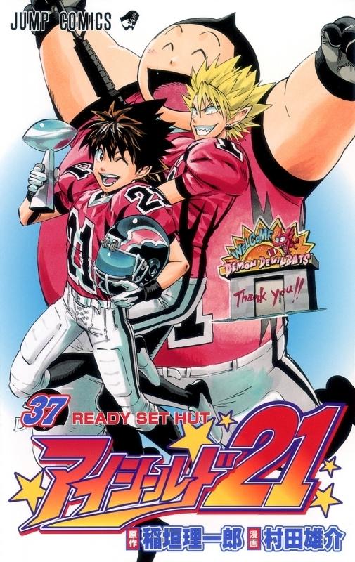 【ポイント還元版(12%)】【コミック】アイシールド21 1~37巻セット(完)