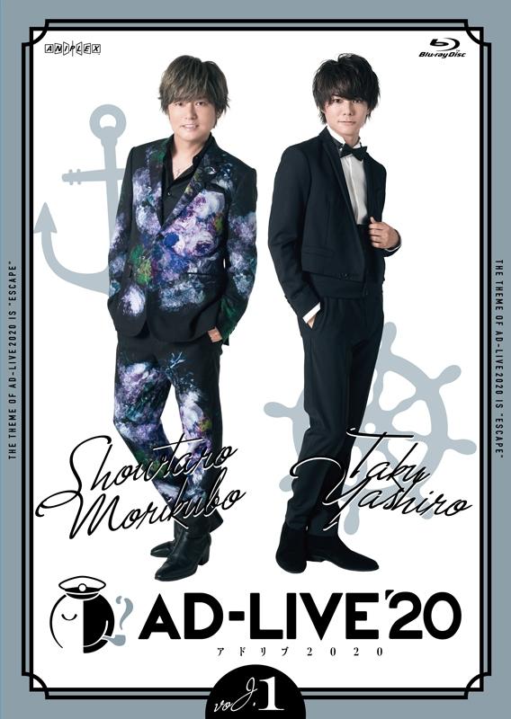 【Blu-ray】舞台 AD-LIVE 2020 第1巻 森久保祥太郎×八代拓 通常版