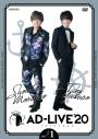【DVD】舞台 AD-LIVE 2020 第1巻 森久保祥太郎×八代拓 アニメイト限定セットの画像