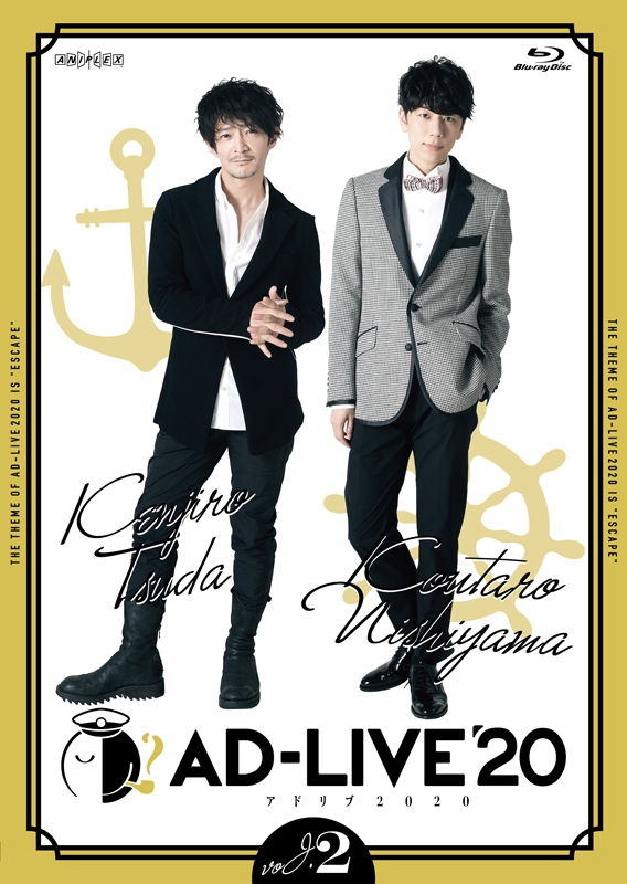 【Blu-ray】舞台 AD-LIVE 2020 第2巻 津田健次郎×西山宏太朗 アニメイト限定セット
