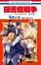 【コミック】図書館戦争 LOVE&WAR 番外編の画像