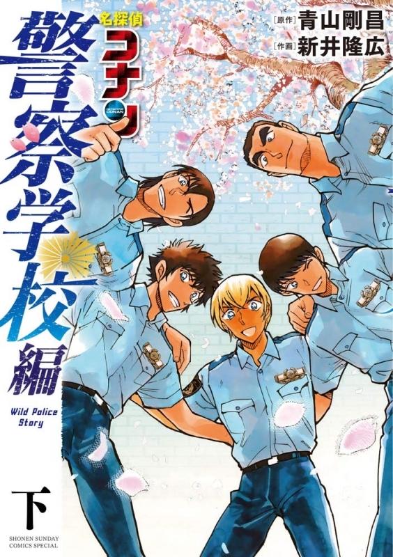 【ポイント還元版( 6%)】【コミック】名探偵コナン 警察学校編 Wild Police Story 上下巻セット