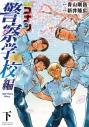 【ポイント還元版( 6%)】【コミック】名探偵コナン 警察学校編 Wild Police Story 上下巻セットの画像