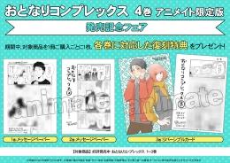 「おとなりコンプレックス 4巻 アニメイト限定版」発売記念フェア画像