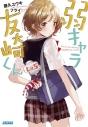 【小説】弱キャラ友崎くん Lv.5の画像