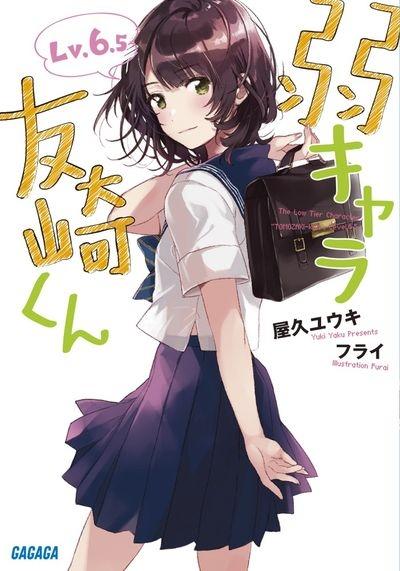 【小説】弱キャラ友崎くん Lv.6.5
