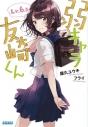 【小説】弱キャラ友崎くん Lv.6.5の画像