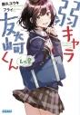 【ポイント還元版( 6%)】【小説】弱キャラ友崎くん 1~8巻セットの画像