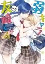 【コミック】弱キャラ友崎くん-COMIC-(4)の画像
