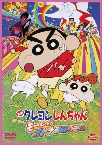 【DVD】映画 クレヨンしんちゃん 嵐を呼ぶモーレツ!オトナ帝国の逆襲 ファミリーセレクション