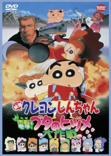 【DVD】映画 クレヨンしんちゃん 電撃!ブタのヒヅメ大作戦 ファミリーセレクション