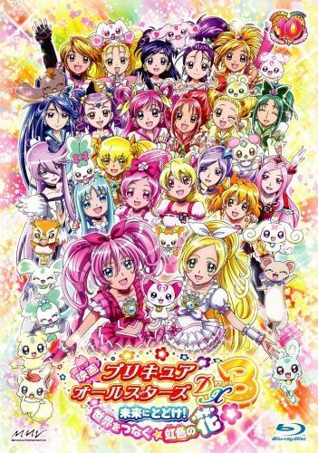 【Blu-ray】劇場版 プリキュアオールスターズDX3 未来にとどけ!世界をつなぐ☆虹色の花 特装版