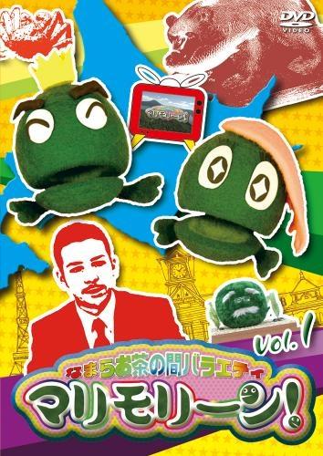 【DVD】なまらお茶の間バラエティ マリモリーン! Vol.1