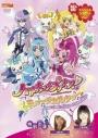 【DVD】ハートキャッチプリキュア!ミュージカルショー ~うたっておどってみんなのハートをキャッチだよ!!~の画像
