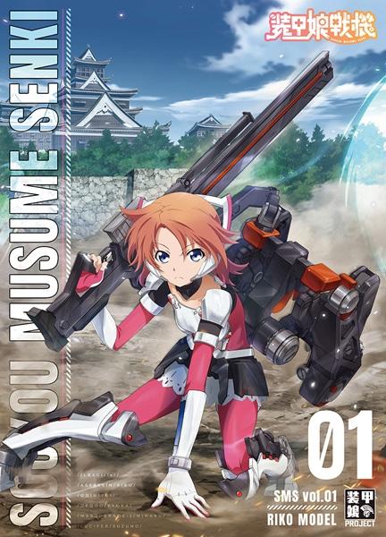 【Blu-ray】TV 装甲娘戦機 Vol.1