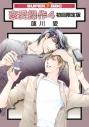 【コミック】恋愛操作(4) 初回限定版 の画像