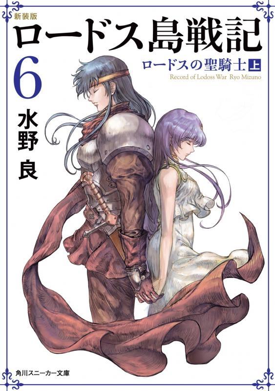 【小説】新装版 ロードス島戦記(6) ロードスの聖騎士(上)