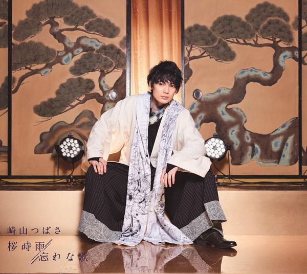 【マキシシングル】崎山つばさ/桜時雨/忘れな歌 GOODS盤 初回生産限定